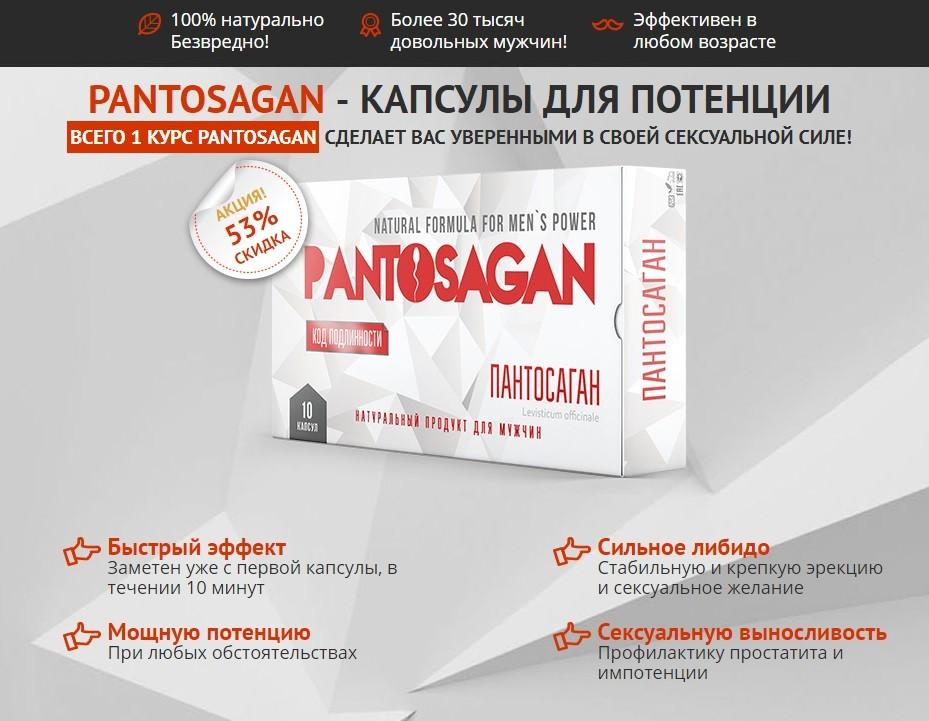 Pantosagan - капсулы для потенции: обзор и отзывы, купить, цена