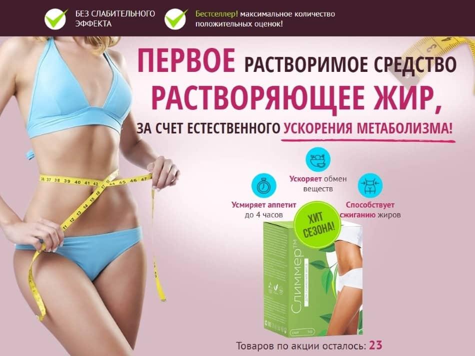 Слиммер - средство для снижения веса: обзор, отзывы, купить, цена