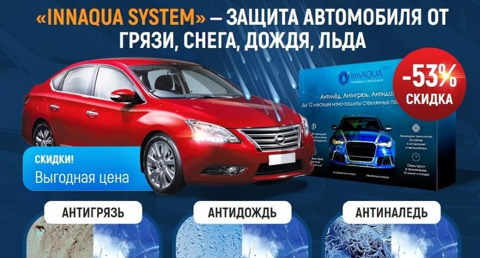 InnAqua System - антигрязь, антидождь: обзор и отзывы, купить, цена