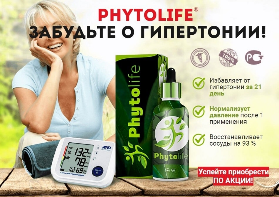 PhytoLife - средство от гипертонии: обзор и отзывы, купить, цена