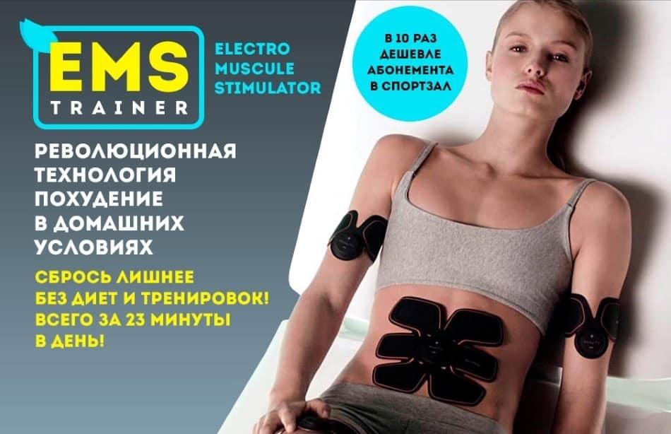 Ems-trainer - пояс для похудения: обзор и отзывы, купить, цена