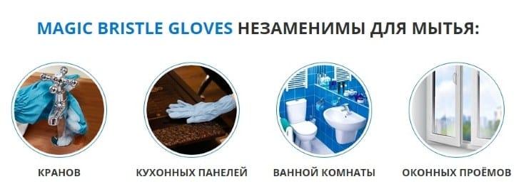 Где можно использовать Magic Bristle Gloves