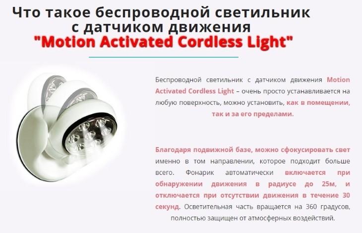 Мой обзор на светильник с датчиком Cordless Light