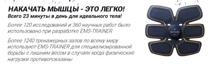 Теперь накачать мышцы - легко с помощью Ems-trainer