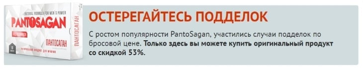 На что следует обратить внимание, покупая средство Пантосаган