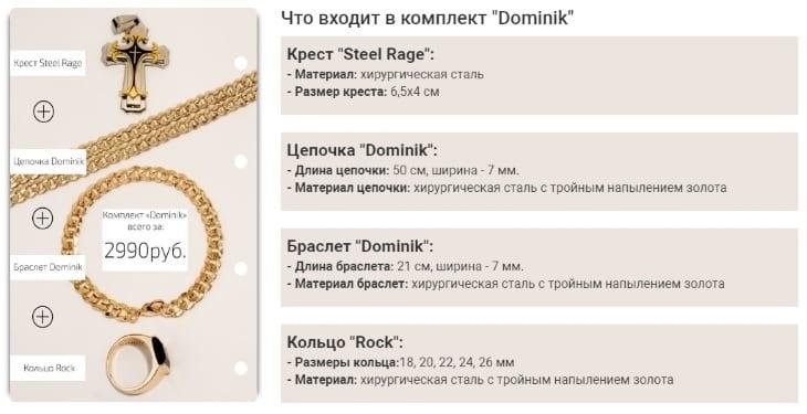 Что входит в набор Dominik и его характеристики