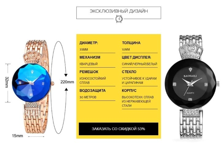 Технические характеристики часов Баосаили