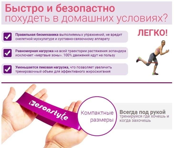Как быстро и безопасно похудеть в домашних условиях вместе с EsonStyle