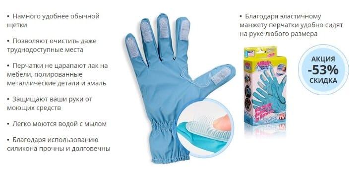 Характеристики перчаток Magic Bristle Gloves
