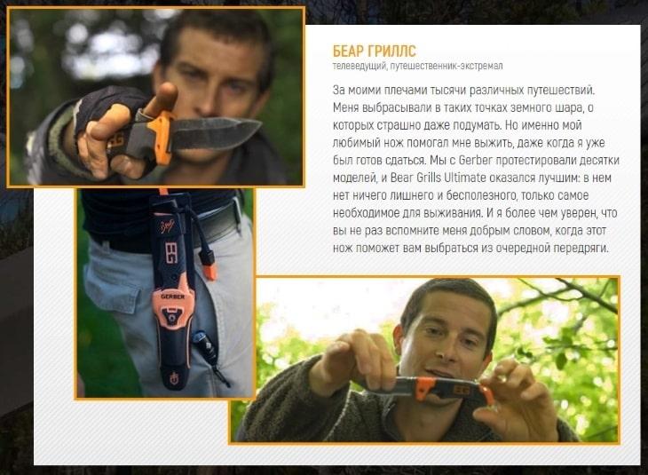 Что говорит сам Беар Гриллс о ноже Gerber Bear Grylls Ultimate