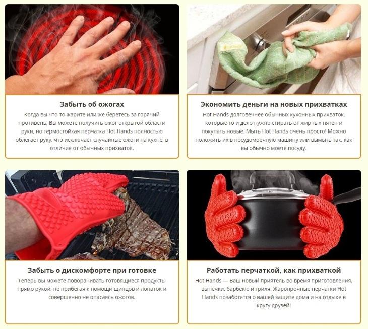 Для чего нужны Hot Hands и где можно использовать