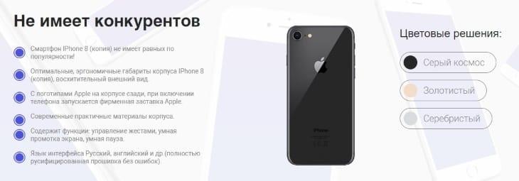 Телефон, который не имеет конкурентов - Iphone 8