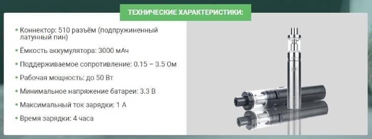 Основные технические характеристики Eleaf iJust S