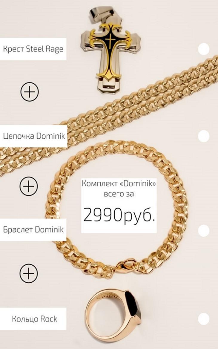 Как купить комплект Dominik