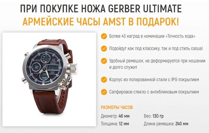 Подарок при покупке часы АМСТ