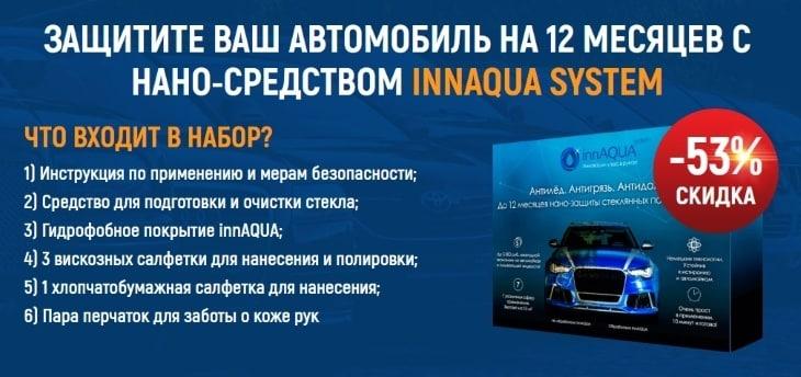 Что входит в набор InnAqua System
