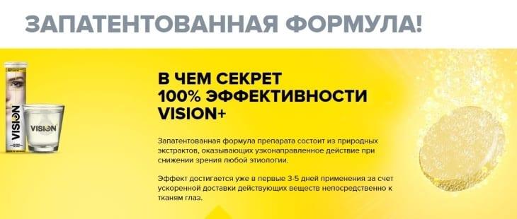 Преимущества VisionPlus
