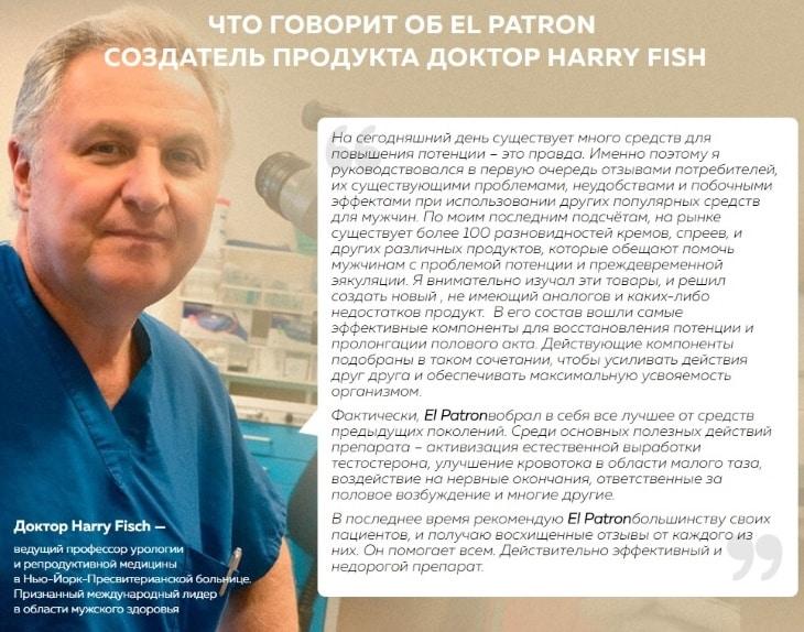 Что говорят доктора о средстве El Patron