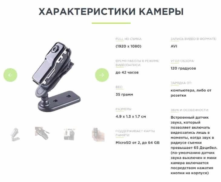Полные технические характеристики Mini Full HD Camera Oculus S970