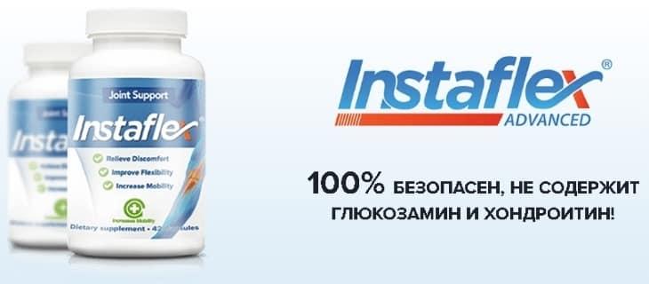 Instaflex - капсулы для здоровья суставов