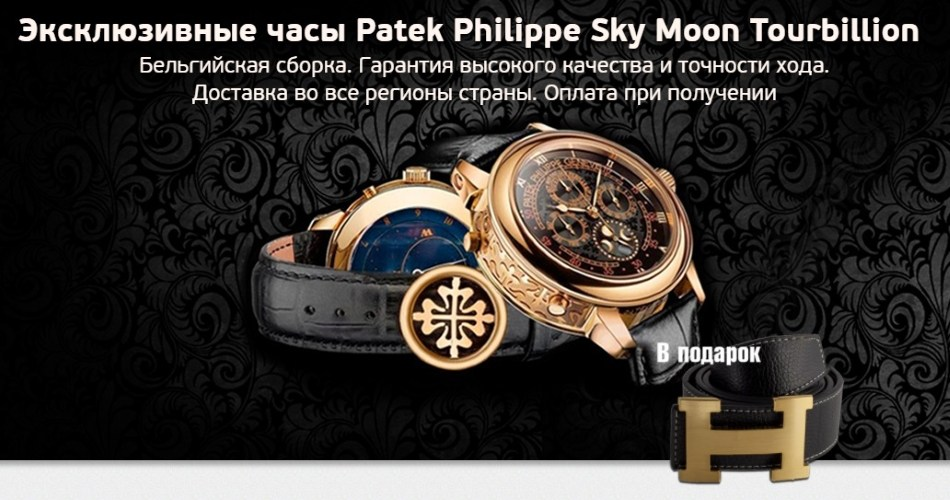 Часы Patek Philippe Sky Moon Tourbillion: обзор, отзывы, купить, цена