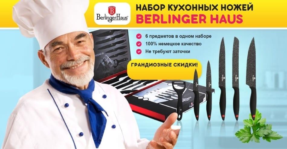 Berlinger Haus - нетупящиеся ножи: обзор, отзывы, купить, цена