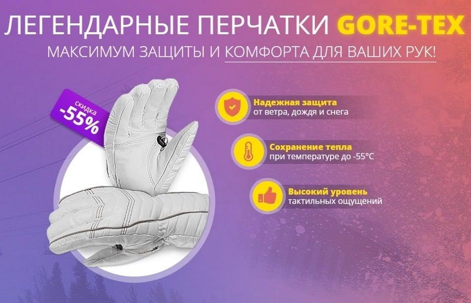 Gore-Tex - зимние перчатки: обзор и отзывы, купить по низкой цене