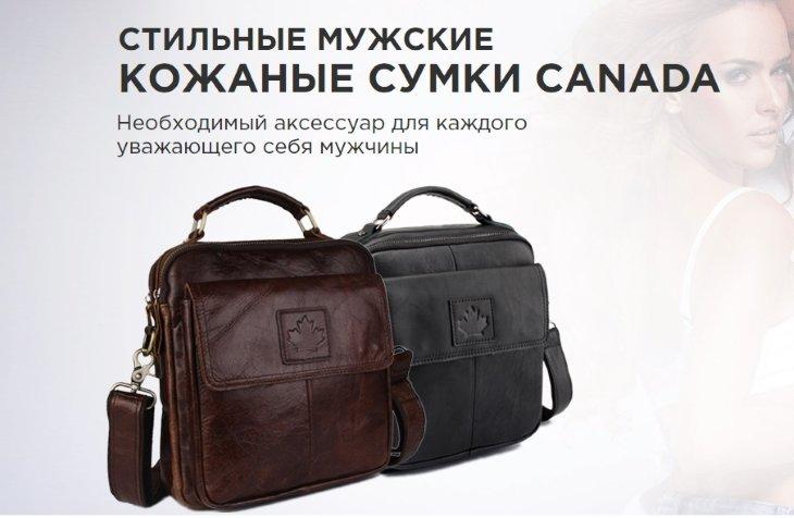 Мужская сумка Canada: обзор и отзывы, купить по низкой цене