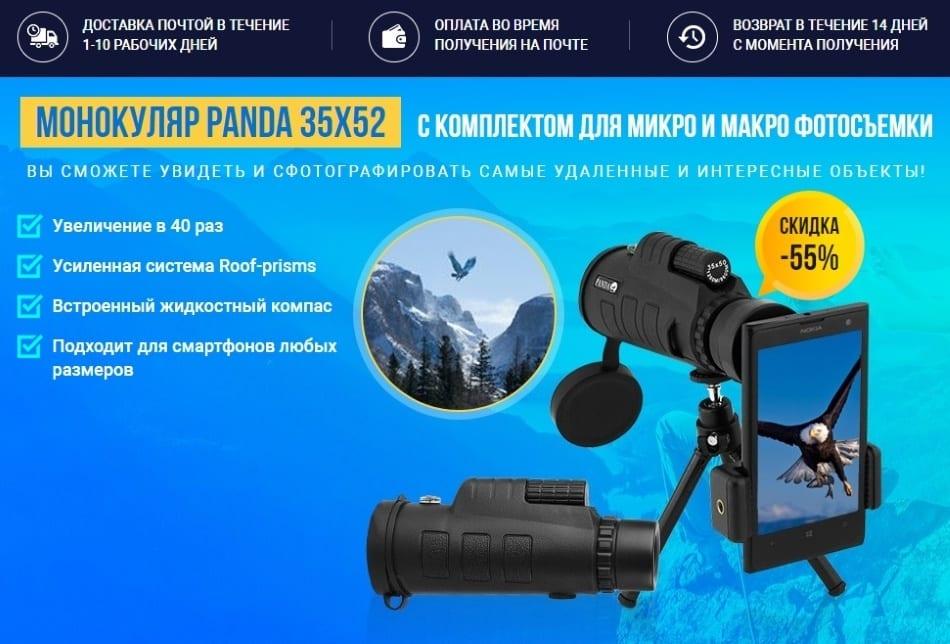 Panda - монокуляр для телефона: обзор и отзывы, купить, цена