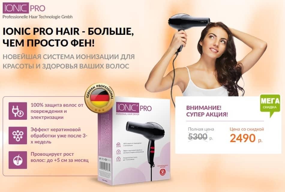 Фен Ionic Pro Hair: обзор и отзывы, купить по низкой цене