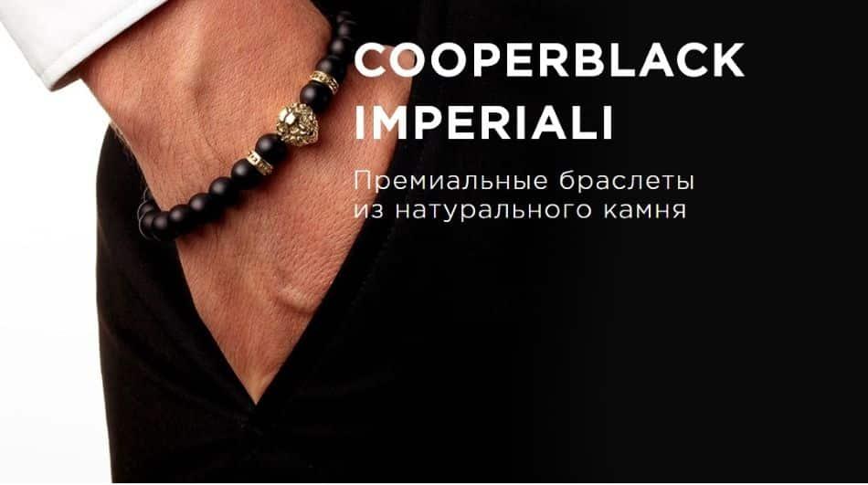 Браслет Cooperblack Imperiali: обзор и отзывы, купить по низкой цене