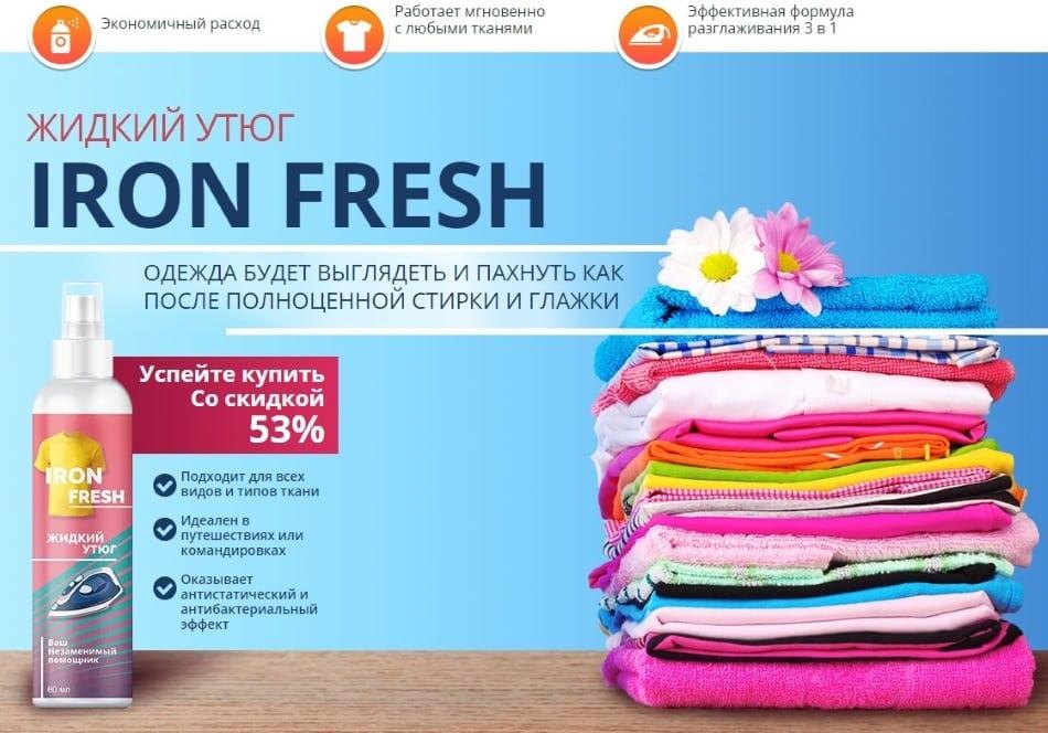 Iron Fresh - жидкий утюг: обзор и отзывы, купить по низкой цене