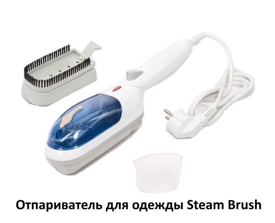 Steam Brush - отпариватель для одежды: обзор, отзывы, купить, цена