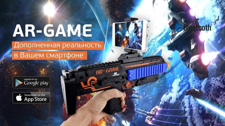 AR Game Gun - автомат дополненной реальности: обзор, купить, отзыв