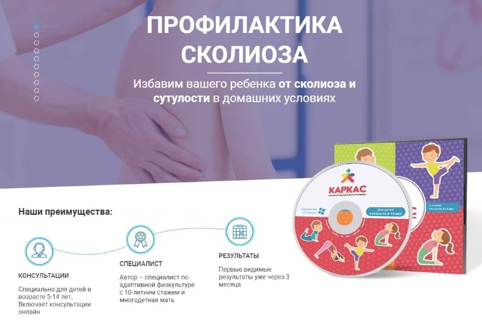 Каркас - система профилактики сколиоза: обзор и отзыв, купить, цена