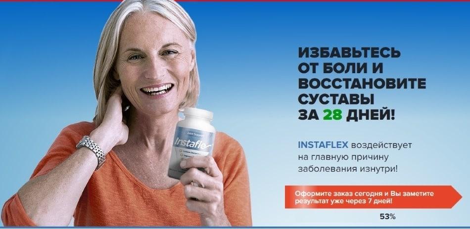 Instaflex - капсулы для здоровья суставов: обзор, отзывы, купить, цена