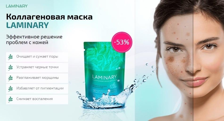 Laminary - маска от пигментации: обзор и отзывы, купить, цена
