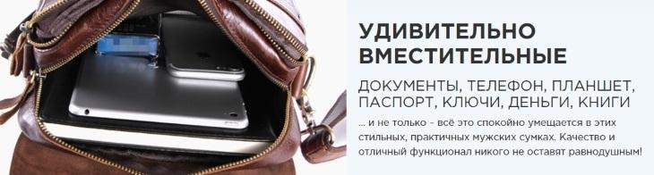 Удивительно вместительная сумка канада для мужчин