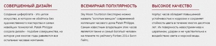 Главные преимущества часов Patek Philippe Sky Moon Tourbillion