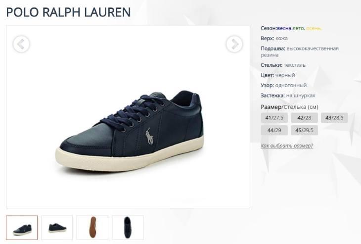 Характеристики модели Polo Ralph Lauren