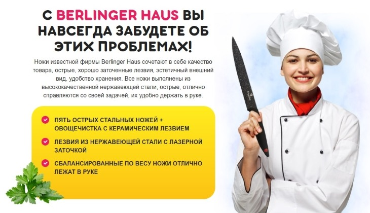 С Berlinger Haus вы забудете о проблемах