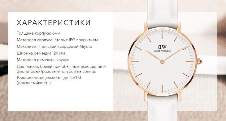 Технические характеристики часов Daniel Wellington