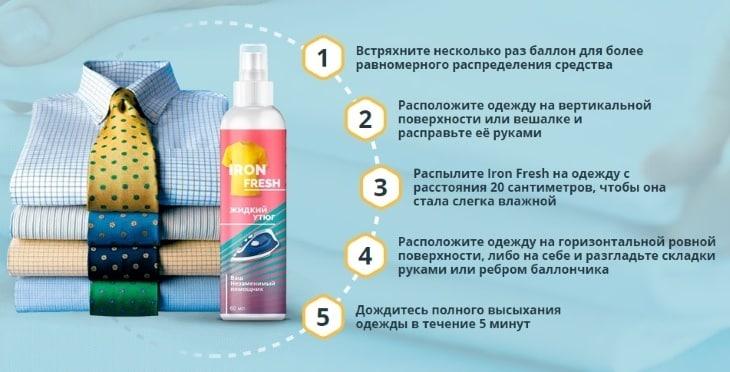 Инструкция по использованию Iron Fresh