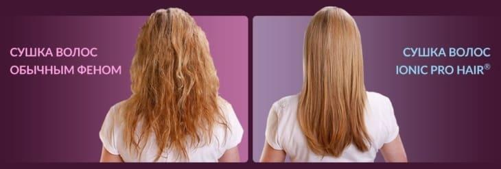 Результат от использования Ionic Pro Hair