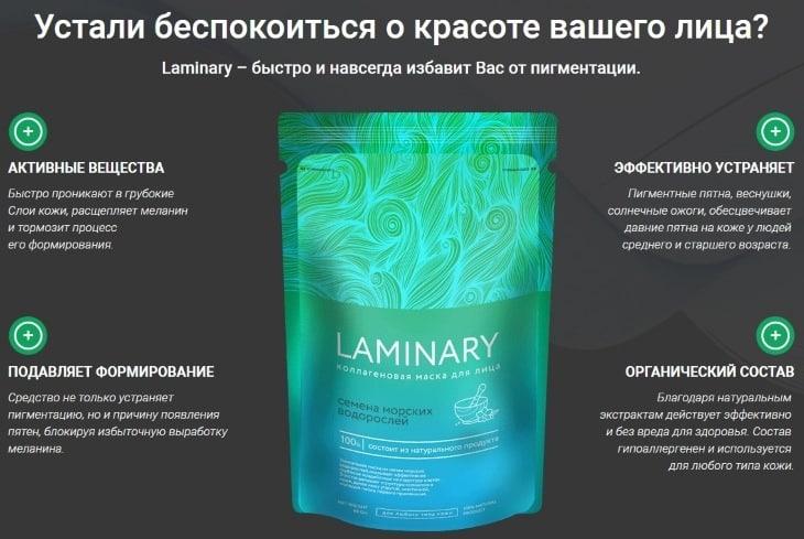 Главные преимущества средства Laminary