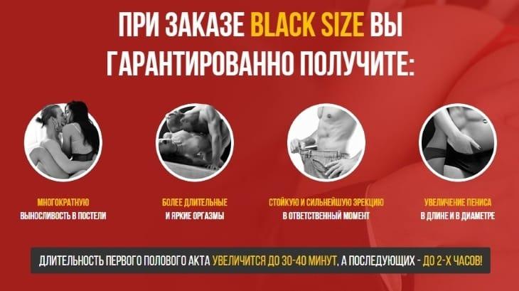 Какой результат от применения Black Size вы получите?