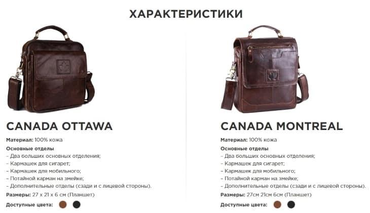 Характеристики сумки Canada
