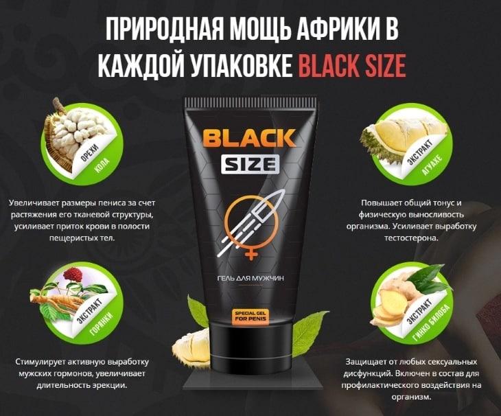 Что входит в состав геля Black Size