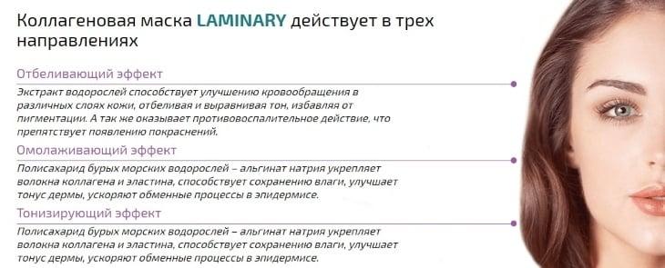 Коллагеновая маска LAMINARY действует в трех направлениях