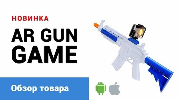 Где и как купить AR Game Gun